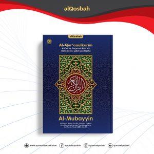 AlQuran AlMubayin